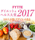 FYTTE読者1000人が選んだ